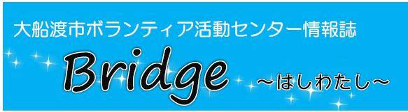 大船渡市ボランティア活動センター情報誌Bridge9月25日号