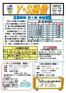 YS通信No.2