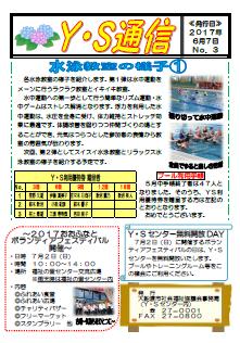 YS通信No.3