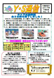 YS通信No.4