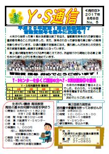 YS通信No.5