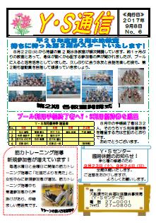 YS通信No.6