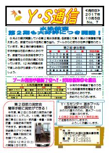 YS通信No.7