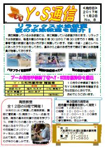 YS通信No.8