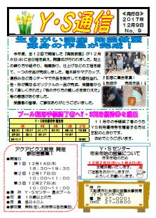 YS通信No.9