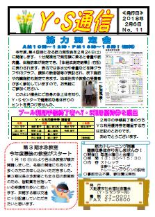 YS通信No.11