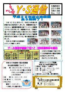 YS通信No.12