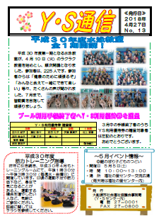 YS通信No.13