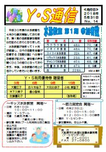 YS通信No.14