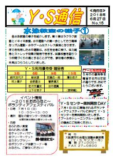 YS通信No.15