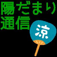 hidamari_catch_08