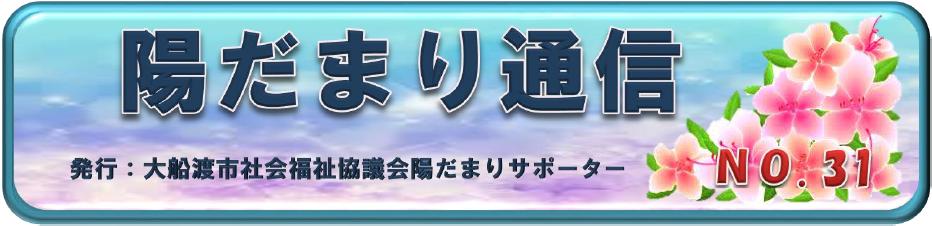 hidamari_no31