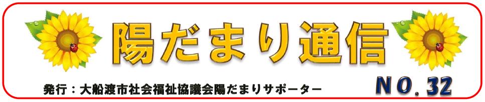 hidamari_no32
