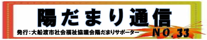 hidamari_no33