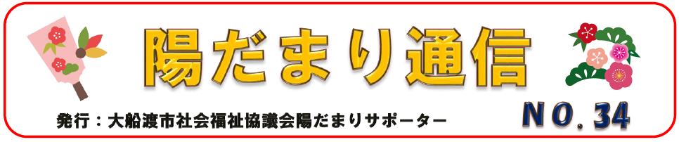 hidamari_no34