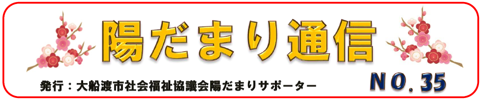 hidamari_no35