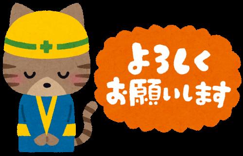 kouji_chu_yoroshiku