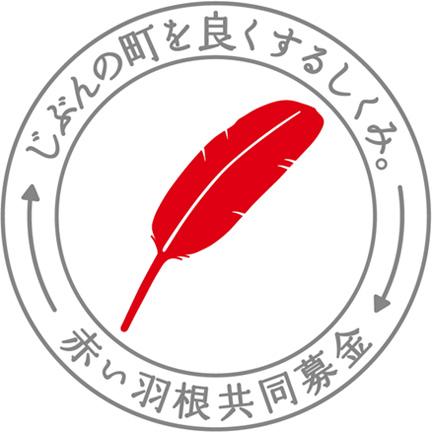 赤い羽根共同募金