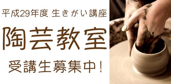 陶芸教室 受講生募集中!